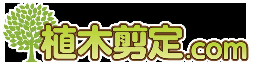 植木剪定.com